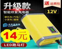 12V电瓶充电器14!锂电