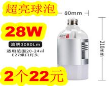 28W超亮球泡2个22!澳洲进口奶粉2袋69!18650充电电池6.9!不锈钢直饮净水器89!