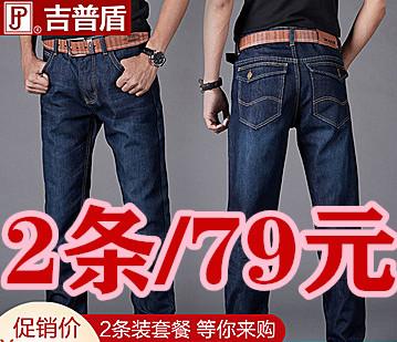 【2条】牛仔裤,79元包邮
