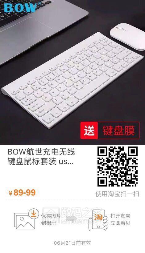 航世无线充电键盘鼠标