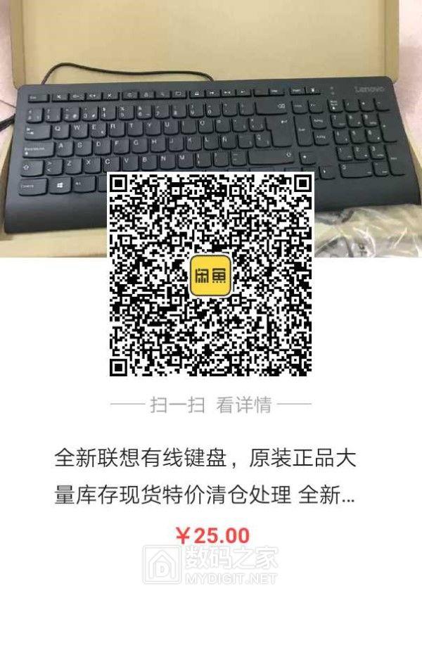 全新库存原装联想有线键盘,一箱14只,特价清仓处理