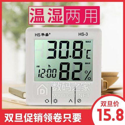 惠普电竞鼠标7.9!HDMI线4.9!心率手环29!温湿度计13乳胶枕头39儿童手表49蓝牙耳机12