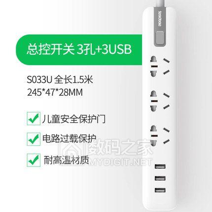 seebest视贝插座USB插