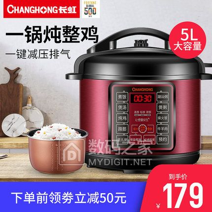 长虹 5L电压力锅CYL-50