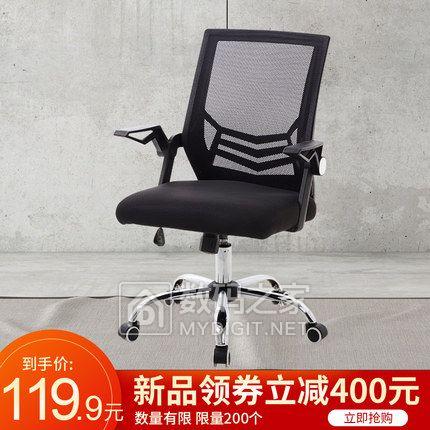 电脑椅办公椅,原价519