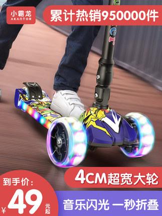 小霸龙 儿童滑板车,全