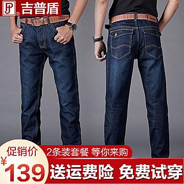 【2条】牛仔裤,79元包