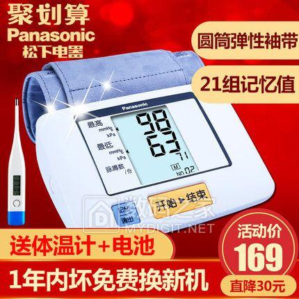 松下 上臂式 电子血压