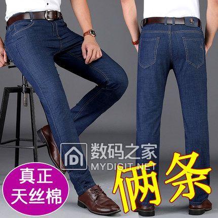 天丝牛仔裤2条100元!