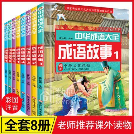 【经典成语】中华成语