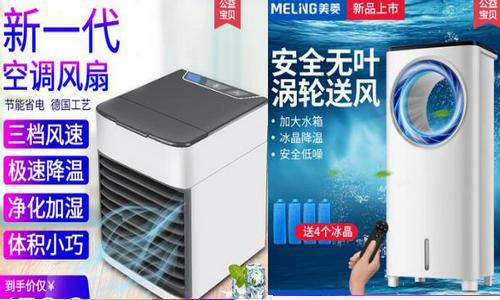 制冷空调扇,全网最低