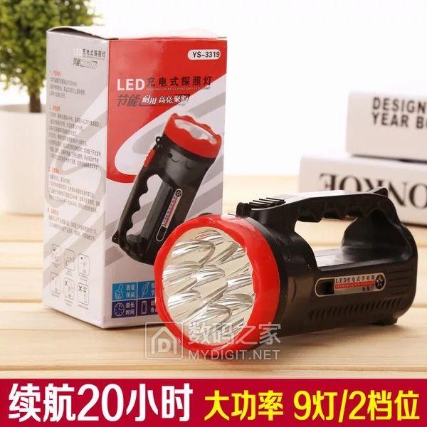 免费送LED充电式手电筒