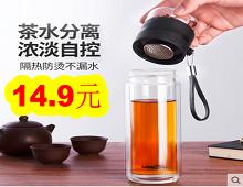 茶水分离杯14!3D高清