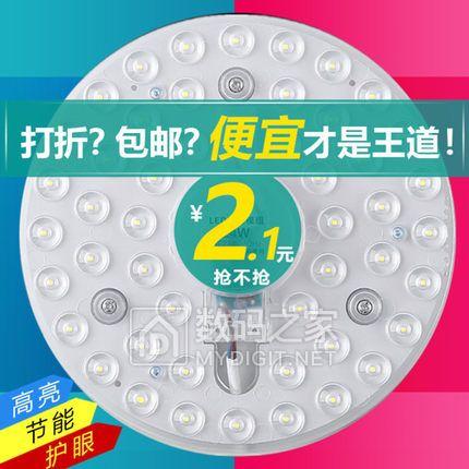 万能胶2.9元,led灯板3.