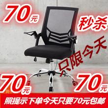 电脑办公椅70元70元70