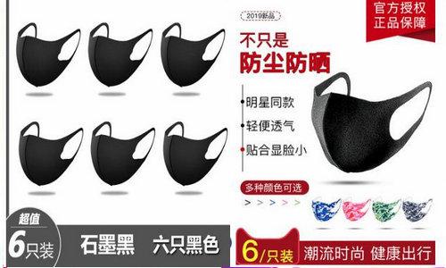 运动蓝牙耳机6.9!充电节能灯4.3!马桶盖6.8!液体手机膜5.1!蟑螂药5.1!车载U盘9.8
