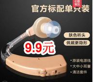无线助听器9.9!新科长条音箱29!车载蓝牙播放器14!液体手机膜5.8!纸手表8.9