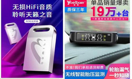 充电节能灯4.3!不锈钢指甲刀7件2.9!液体手机膜5.1!进口蟑螂药5.1!车载U盘9.8