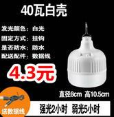 充电节能灯4.3!不锈钢