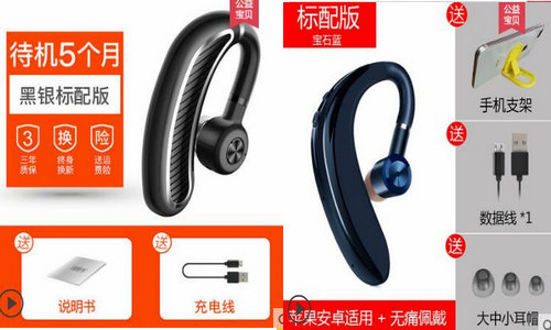 车载蓝牙播放器14!无线助听器9.9!新科长条音箱29!液体手机膜5.8!纸手表8.9