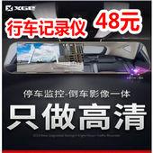 高清行车记录仪48!美