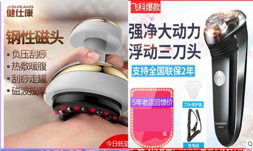 Re:运动蓝牙耳机6.9!充电节能灯4.3!马桶盖6.8!液体手机膜5.1!蟑螂药5.1!车载U ..