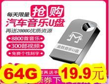 64G金胜U盘19!智能定时插座9.8!志高养生壶59!苹果iPad保护套5!嘉实多机油169!