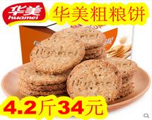 华美粗粮饼4.2斤34!澳