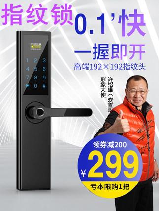 才子行李箱59元!联想行车记录仪99元!苏泊尔吸尘器189元!耐久指纹锁299元!