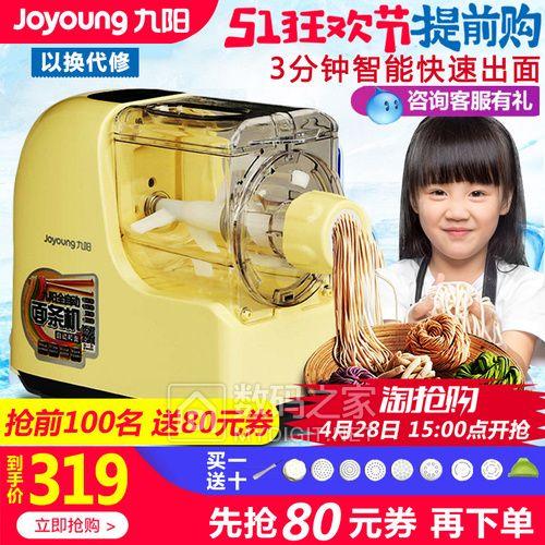 九阳电磁炉99元!投影仪139元!饮水机108元!空气净化器299元!九阳抽油烟机699元!