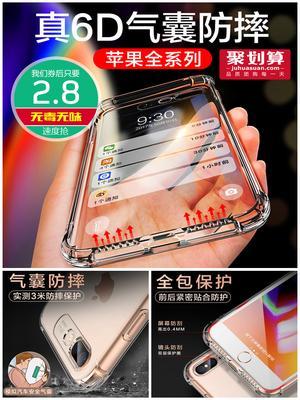 """支付宝搜索""""2606857""""领红包,手机壳数据线钢化膜"""
