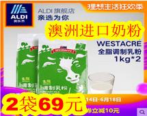 澳洲进口 脱脂奶粉 1Kg*2袋 37元包邮