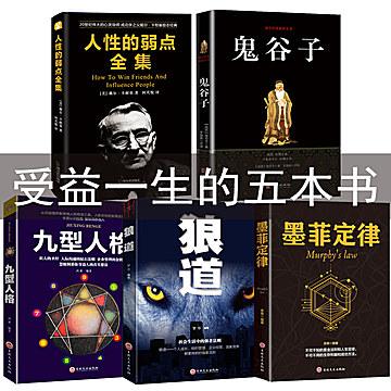 一生五本书!加粗套套9