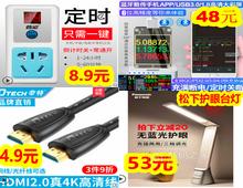 智能定时插座8.9!炬为DC彩屏U表48!全铜HDMI线4.8!松下护眼台灯53!