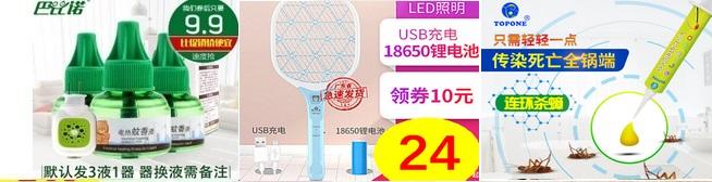 老花镜6.9螺丝刀1.7收纳箱5.8节能灯泡1温湿度计3.9锂电钻29免钉胶2支3.8鼠标5