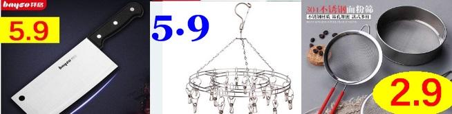 电推子29不锈钢垃圾桶13雾化机28不锈钢角阀4.9节能灯泡1收纳箱5.8锂电钻29