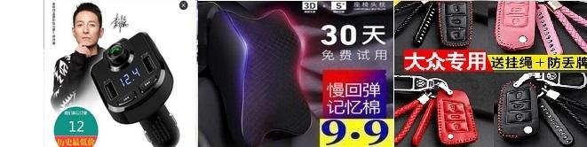 耳机4.9投光灯50W4.8不锈钢菜刀5.9帆布腰带6螺丝刀1.7免钉胶2支3.8吸锡器9.7