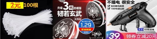 不锈钢菜刀5.9吸顶灯3.5丝圈脚垫5电推子29监控摄像头69老花镜6.9甩脂机6.9