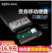 铝合金硬盘盒16.9!电