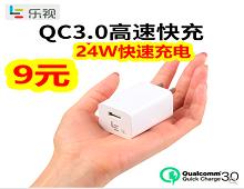 24W乐视QC3.0充电头9!