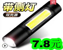 强光手电筒7.8!36W吸顶灯5.8!燃气报警器18!乐普血压计49!快充线2条7.8!金骏眉6.9