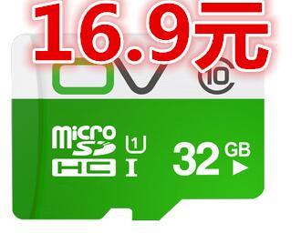 OV高速32G内存卡16.9元