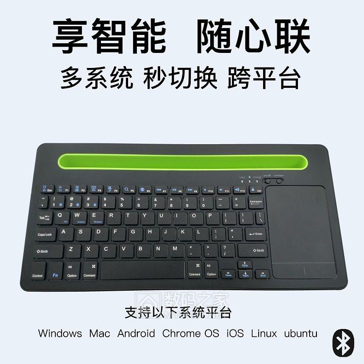 智能蓝牙键盘!可同时链接控制3台设备!切换控制快!带大触摸板支持多指手势!功能多