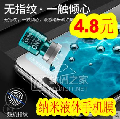 纳米液体手机膜4.8!博