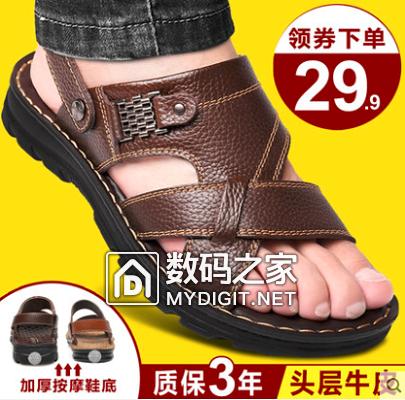 真皮凉鞋,特价29元