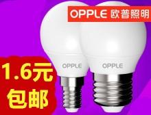 欧普照明led灯泡1.6元