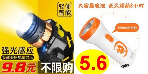 免钉胶2工具箱5.9扩音器8.9避孕套5甩脂机5.9迷彩裤7大力钳5刮痧仪8.8护眼仪9