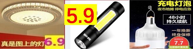 螺丝刀1.7电动牙刷7.9吸顶灯3.5脚气膏5键盘6.8雾化器29激光翻页笔8.9电推子19