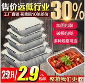 铝箔餐盒20个2.9!电动