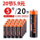 倍量碳性干电池20节5.9